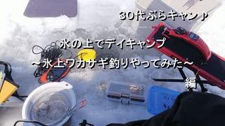 30代ぶらキャン♪ 氷の上でデイキャンプ♪ ~氷上ワカサギ釣りやってみた~ 編