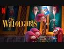 映画『The Willoughbys/ウィロビー家の子どもたち』予告編