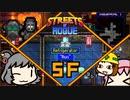 【Streets of Rogue】暗黒非合法ホワイトハッカーネズミ活動 5F