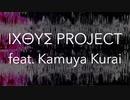 ΙΧΘΥΣ PROJECT feat. Kamuya Kurai「SILENCE」(VJパフォーマンス)