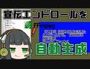 【VOICEROID不定記】京町セイカは流行りに乗りたい。 #03 宣伝者様エンドロールの自動生成【2020/03/22】
