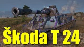 【WoT:Škoda T 24】ゆっくり実況でおくる戦車戦Part700 byアラモンド