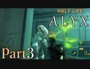 【楽しくVR実況!】~初めてのHalf-Life!~ Half-Life: Alyx【part3】