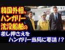 【海外の反応】 韓国の 康京和外相、 ハンガリー 沈没船の 差し押さえを 要請!?