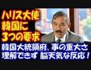 【海外の反応】 韓国に ハリス大使が 突き付けた 3つの要求に対する  韓国大統領府の反応が 脳天気すぎて ヤバい!