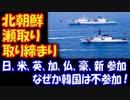 【海外の反応】 北朝鮮の 瀬取り 取り締まりに 韓国は不参加 日本、米国、英国、カナダ、フランス、オーストラリア、ニュージーランド 7カ国は参加