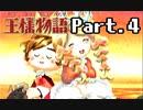 【王様物語】子供に戦争をさせる物語【part4】