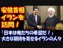 【海外の反応】 安倍総理の 訪問に 大きな期待を寄せる イランの人々 「日本は俺たちの希望だ!」