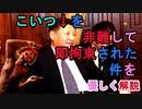 【解説】習近平政権を非難した著名企業家が当局に拘束された件について優しく解説(俺の優しいニュース解説)[俺のシリーズ]