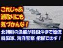 【海外の反応】 北朝鮮の 漁船が 韓国沖まで 漂流 …韓国軍、 海洋警察 把握できず!