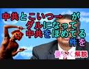 【解説】中国政府がWHOとグルになって「国際的に称賛されている」と自画自賛している件について優しく解説(俺の優しいニュース解説)[俺のシリーズ]