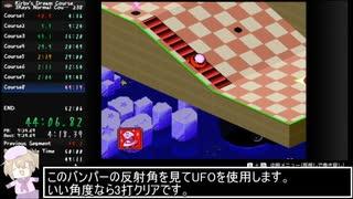 【制限RTA】3つのボタンでカービィボウルRTA再走 49:38 Part4(終)【ゆっくり実況】