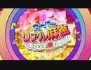 スーパーリアル麻雀 LOVE♥2~7!