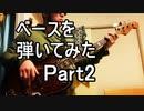 ベースを弾いてみたPart2