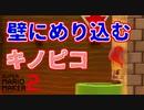 【バグ】壁にめり込むキノピコw[マリオメーカー2]