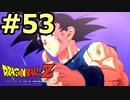 【メインシナリオ】ドラゴンボールZ_カカロット#53【HD画質】