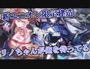 【アズレン】リノちゃんが可愛すぎてすこのすこ-ユニオン建造チャレンジ-【アズールレーン実況プレイ動画】
