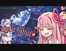 【MHW】琴葉葵と裸の狩猟生活【キリンたん】