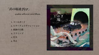 syudou セルフカバーミニアルバム「其の場凌ぎEP」クロスフェード