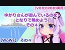 【VOICEROID実況】ゆかりさんが遊んでいるのを、となりで眺めよう その4【WoWs】その4