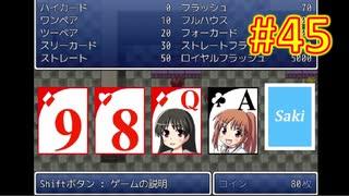 sakiquest3 #45:咲RPGを「咲-saki-」好きが全国編の話をしながらゆっくり実況(初見プレイ)
