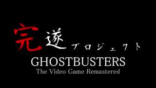 GHOSTBUSTERS The Video Game~ゴーストバスターズ ザ ビデオゲーム~完遂プロジェクト パート01