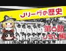 【ゆっくり解説】Jリーグの歴史 第0節