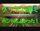 #89【地球防衛軍5】最高難易度インフェルノをウイングダイバーでグダグダ実況(?)プレイ