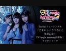 TrySailニューシングル「ごまかし/うつろい」発売記念!TRYangle harmony出張版アフタートーク