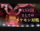 【♯4】眠りに誘う小声で,ラプラス以外の活躍も見ていこう【Okano's ASMR】