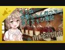 そうね京都らへん行こう!ボイちぇび旅行記 in山崎蒸留所