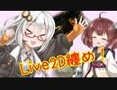 【VOICEROID】実況で作成したLive2Dモーション集