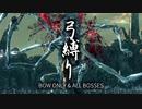 【Bloodborne】弓縛り+αで全ボス撃破【縛り実況】#7