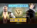 【にじさんじARK大戦争を格ゲーで】イブラヒム VS 加賀美ハヤト【ソウルキャリバーⅥ】