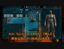 Ark: Survival Evolved 黄金伝説~嫁の居ぬ間にゲーム実況~3日目