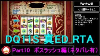 【ネタバレ有】DQ11S真ED RTA 3Ⅾモードのみ 7h54m49s Part10/15