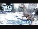 【ARK Genesis】強いし採取もできる万能な子テリジノサウルスをテイム!【Part9】【実況】