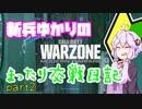 【CoD:WZ】新兵ゆかりのまったり交戦日記 part2【VOICEROID実況】
