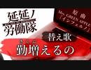 【替え歌ってみた】勤増えるの(原曲:インフェルノ)【延延ノ労働隊】