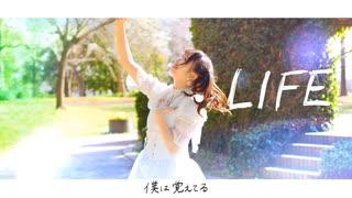 【わた】LIFE 踊ってみた【ありがとう】