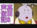 声真似日記#8「ハタ皇子」【水銀くん】