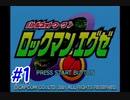 エグゼシリーズツアー ロックマンエグゼ1編 Part1