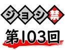 津田健次郎・大河元気のジョシ禁ラジオ!! 第103回!!【おまけ付き有料版/会員無料】