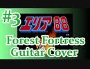 【再MIX】SFCエリア88『#3 森林要塞&BOSS BGM』guitar cover