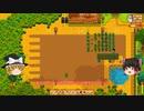 【Stardew Valley】 マオののんびり農場日誌2 【ゆっくり実況】その17