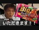 二軍淫夢グルメ劇場「200円のメガ盛りパスタ」
