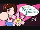 【ポケモン剣盾】 New wave projects #4【Pokem@s】