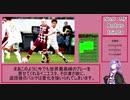 【VOICEROID解説】ゼロから始めるヴィッセル神戸選手解説 FW・MF編