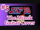 【再MIX】SFCエリア88『#5 戦艦ミンスク BGM』guitar cover