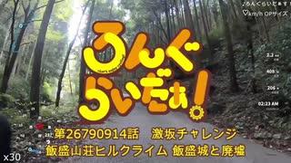 【ゆっくり】ひるくらいまぁ! 激坂チャレンジ 飯盛山荘【激坂ヒルクライム】